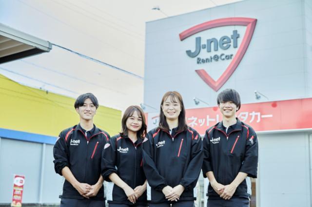Jネットレンタカー 浜松駅前店の画像・写真